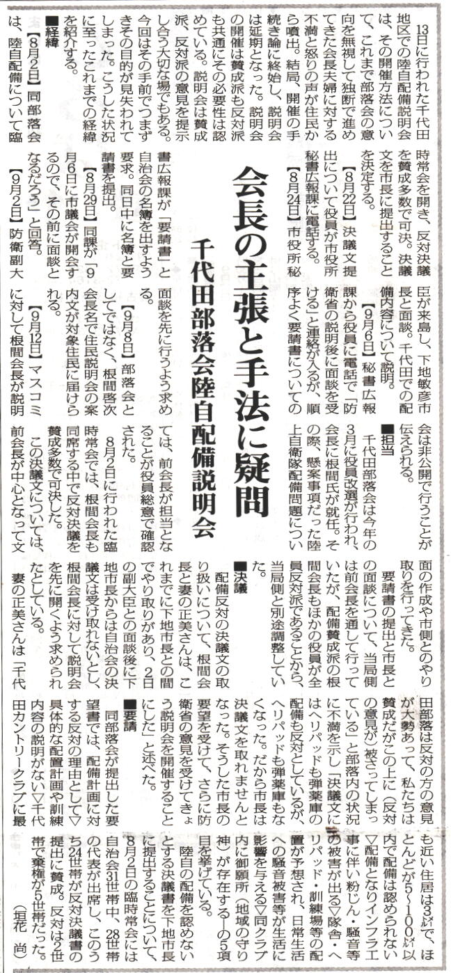miyakomainichi2016 09151