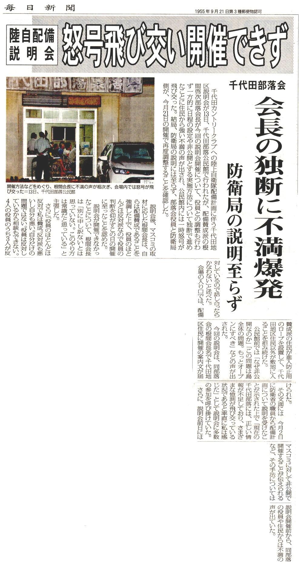 miyakomainichi2016 09152