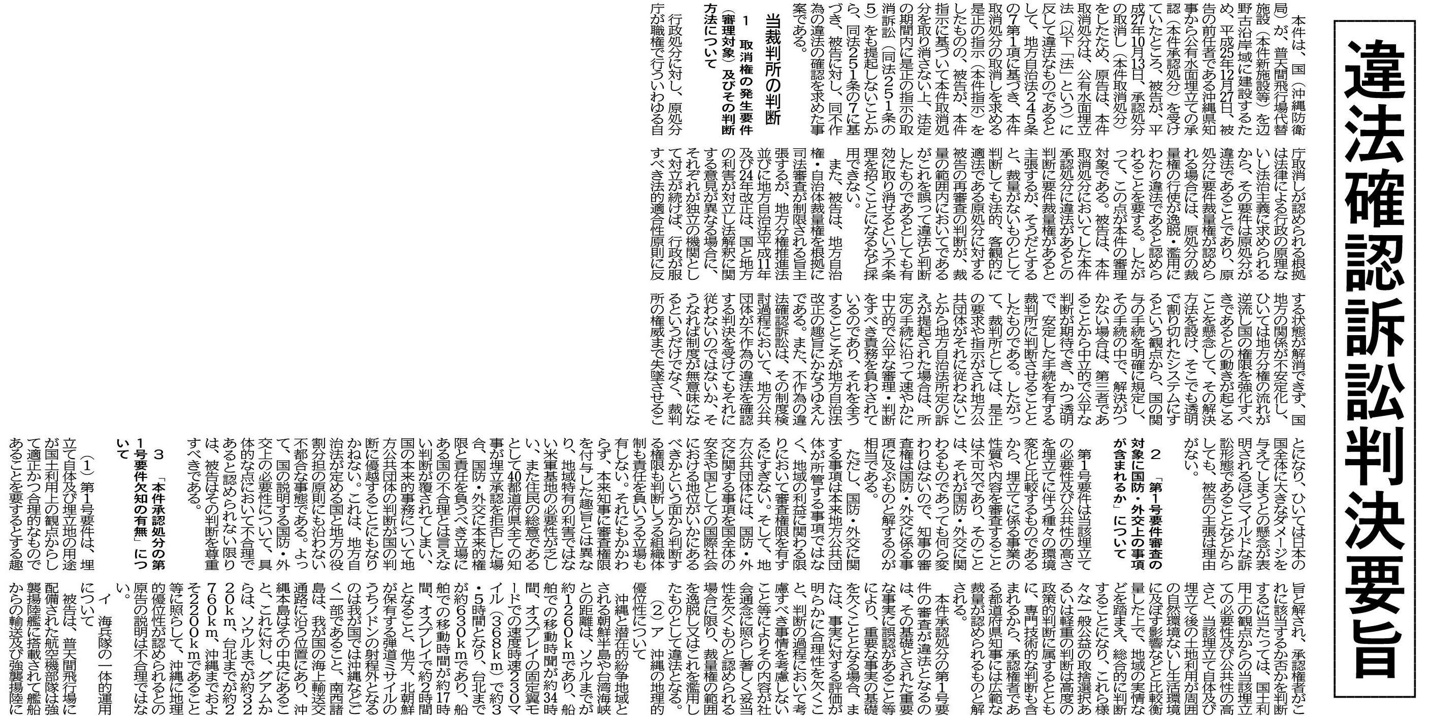 sinpou2016 0917hanketsu01