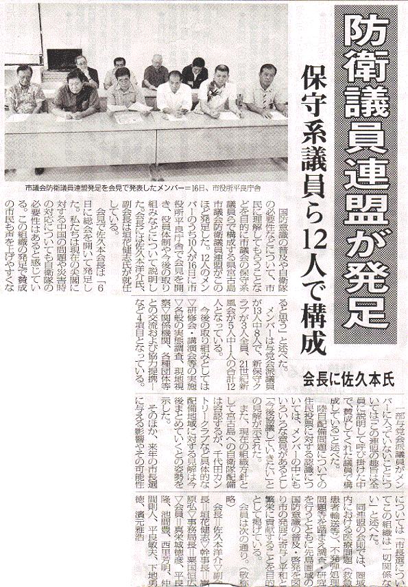miyakomainichi2016 09171