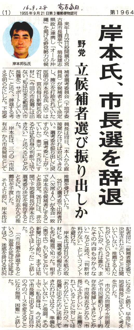 miyakomainichi2016 09281
