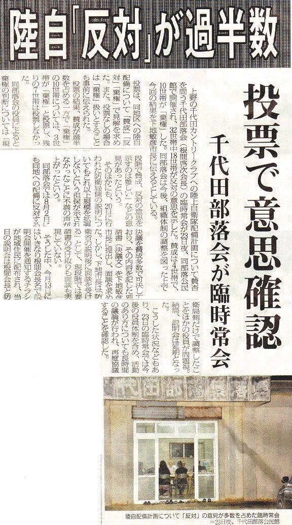 miyakomainichi2016 09251