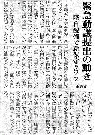 miyakomainichi2016 09252