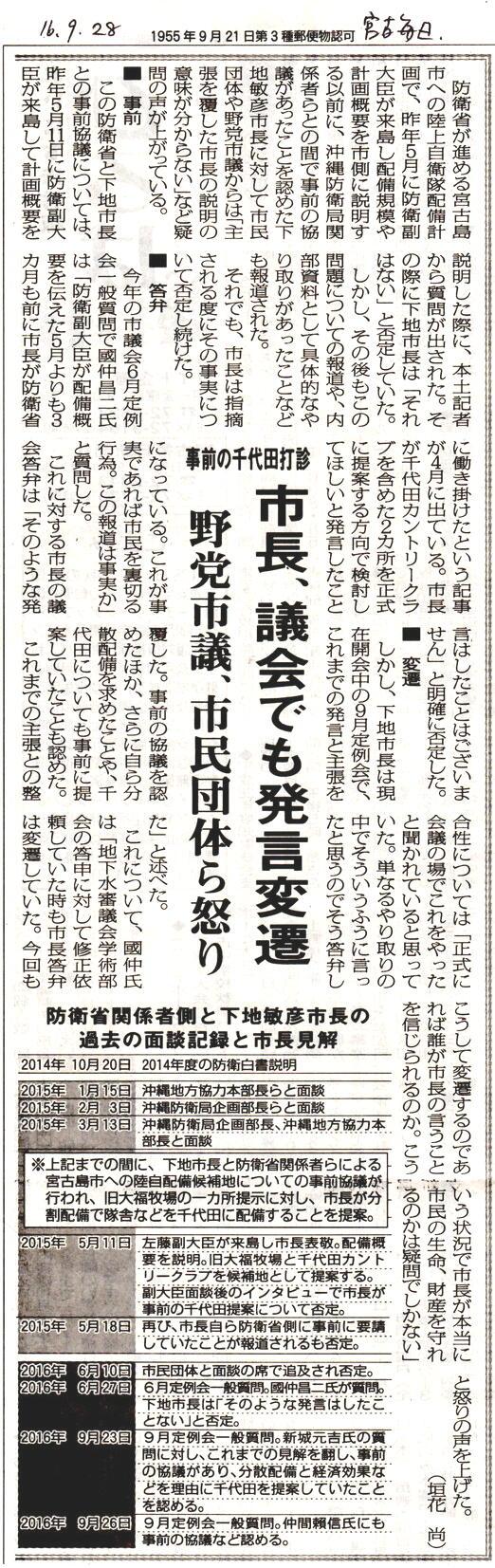 miyakomainichi2016 09282