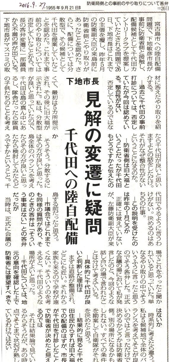 miyakomainichi2016 09271