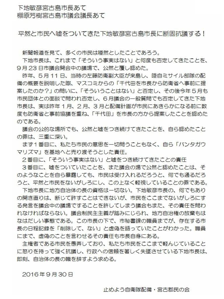 抗議文20160930