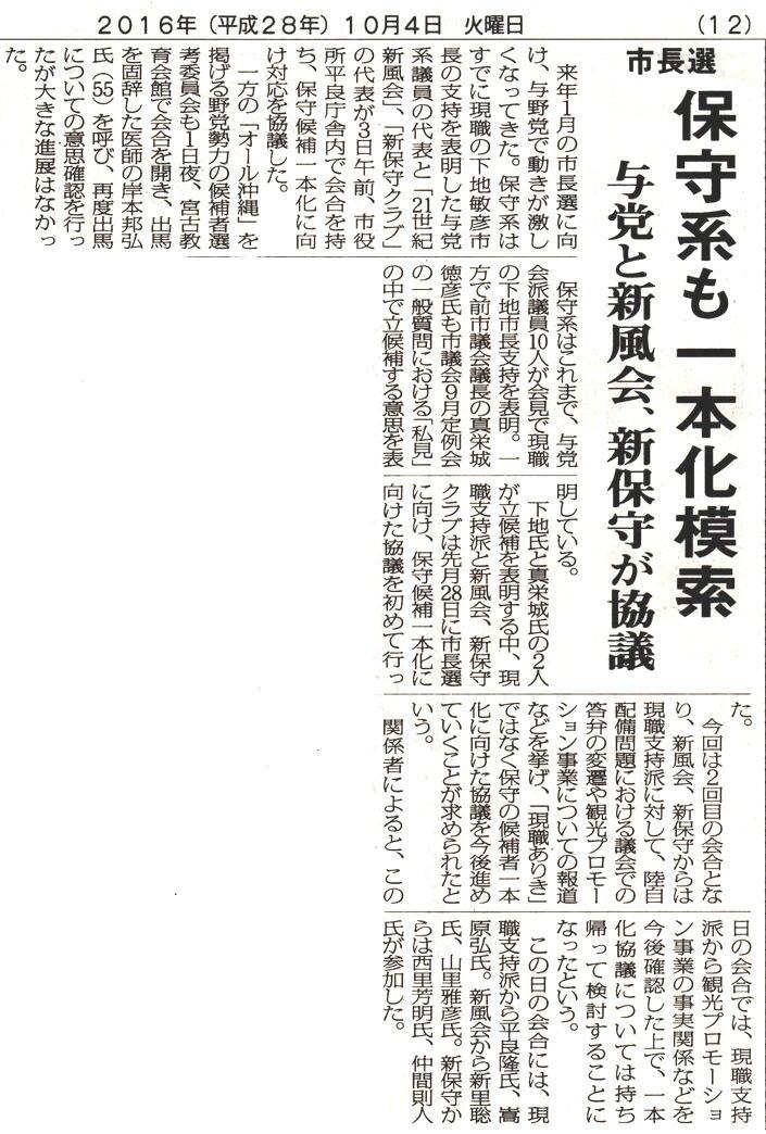miyakomainichi2016 10042