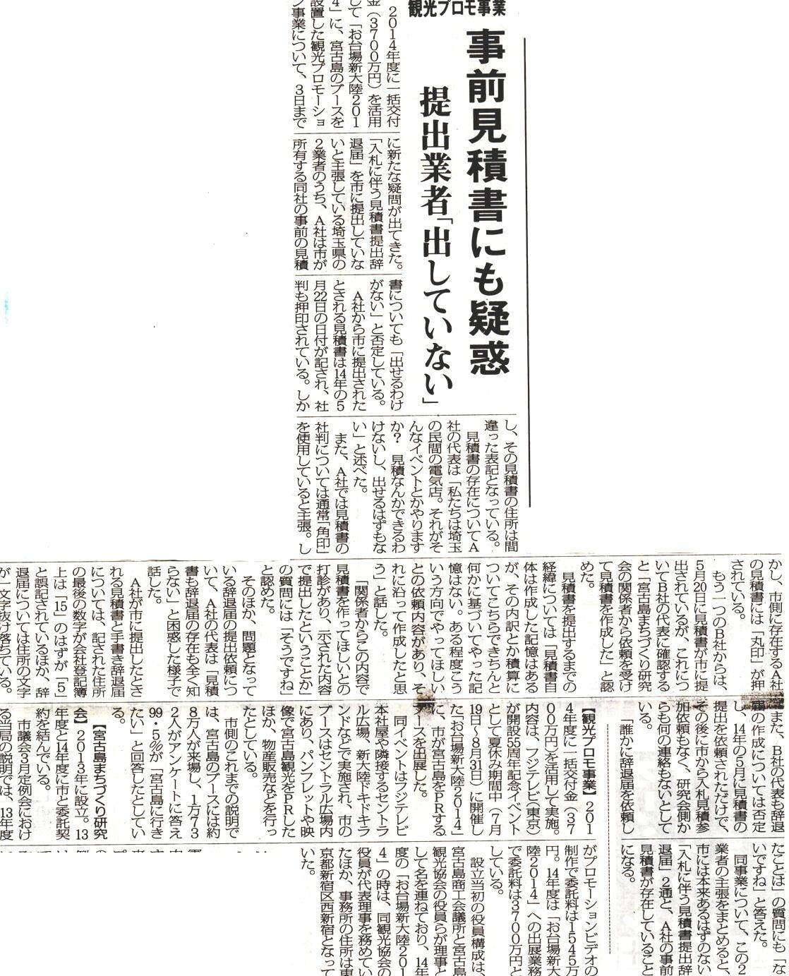 miyakomainichi2016 100043