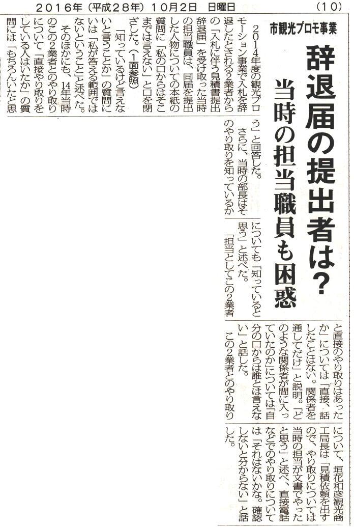 miyakomainichi2016 10022