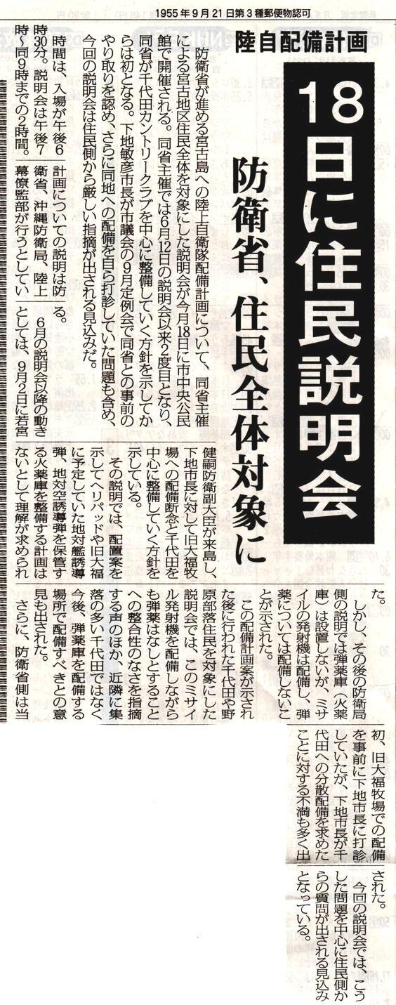 miyakomainichi2016 10142