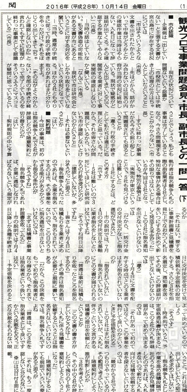 miyakomainichi2016 10141