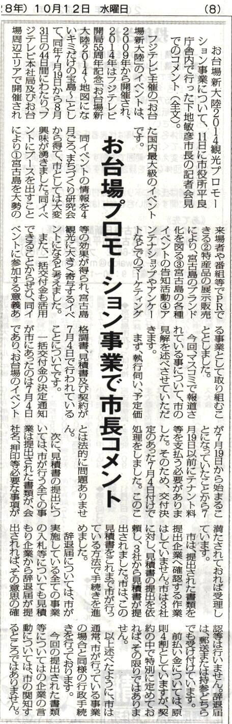 miyakomainichi2016 10122