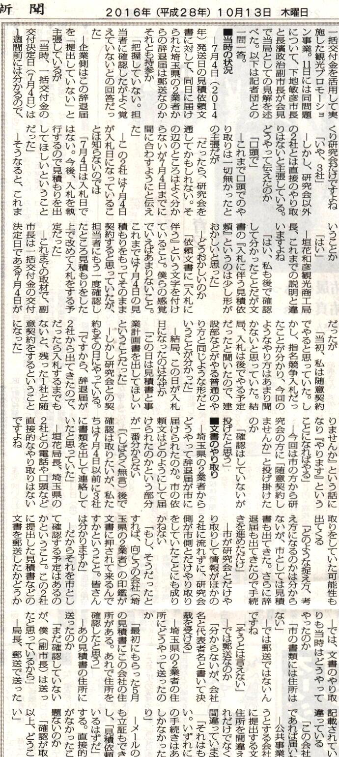 miyakomainichi2016 1013