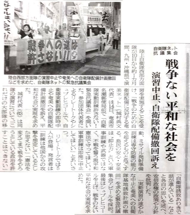奄美新聞2016 1015