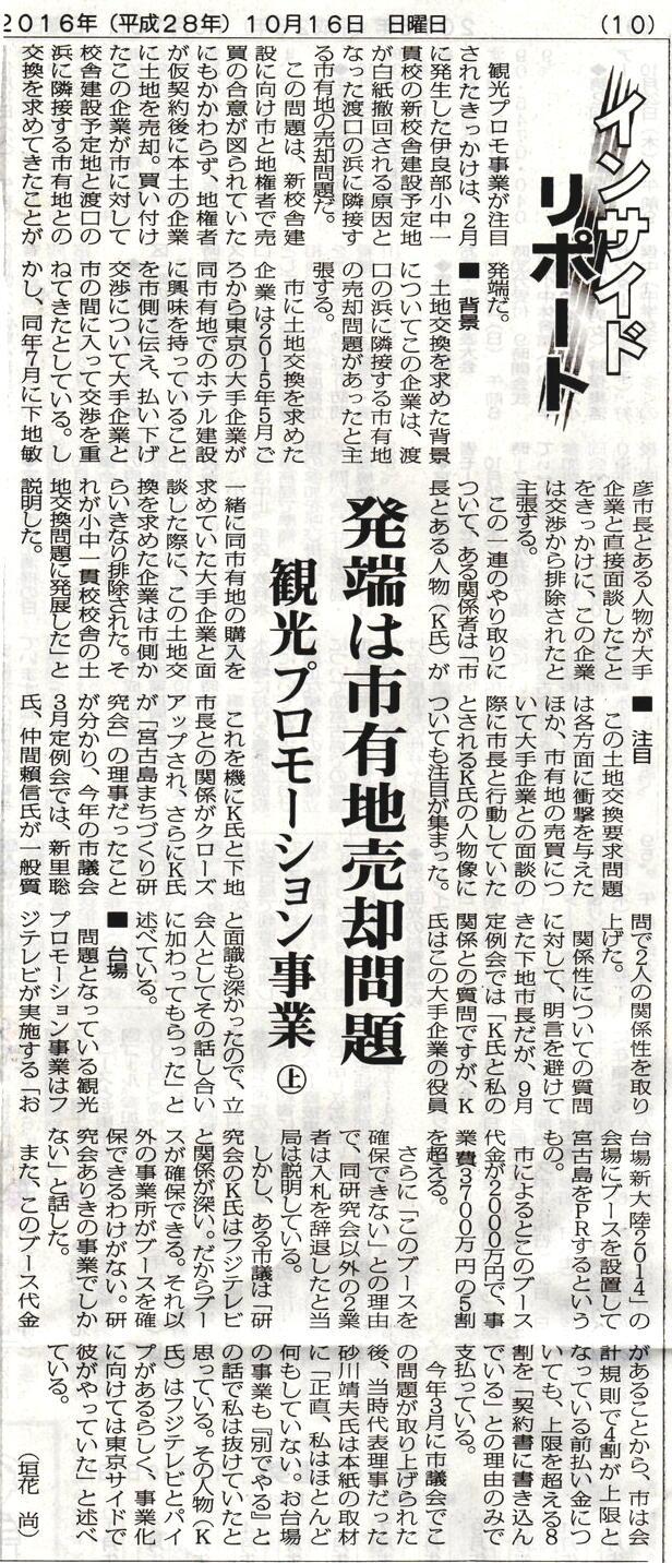 miyakomainichi2016 10162[1]