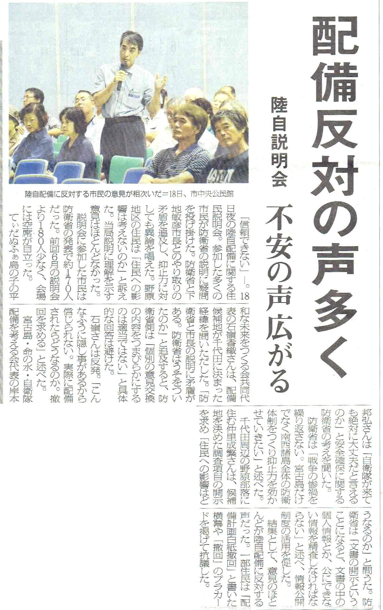 miyakomainichi2016 10192