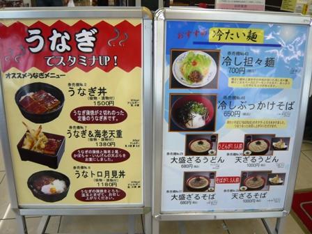 東名浜松PA:遠州庵;メニュー看板2