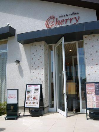cherry:外観2