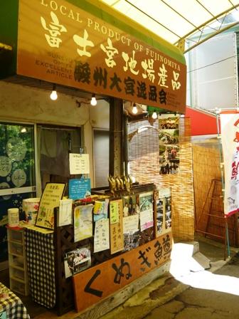 白糸の滝:売店;くぬぎ鱒
