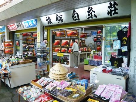 白糸の滝:売店;旅館白糸荘