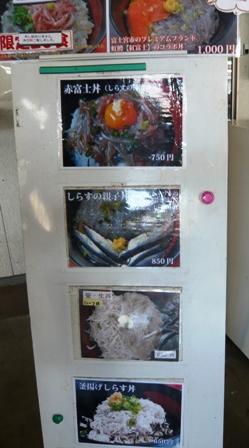 田子の浦漁協食堂:メニュー1