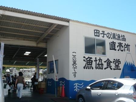 田子の浦漁協食堂:外観1