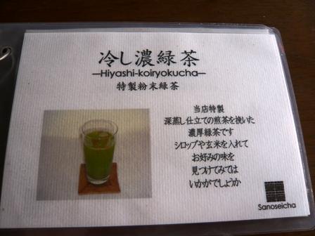 佐野製茶:メニュー1