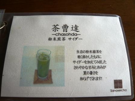 佐野製茶:メニュー2
