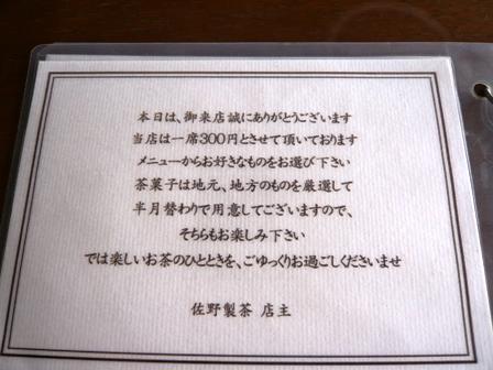 佐野製茶:メニュー3