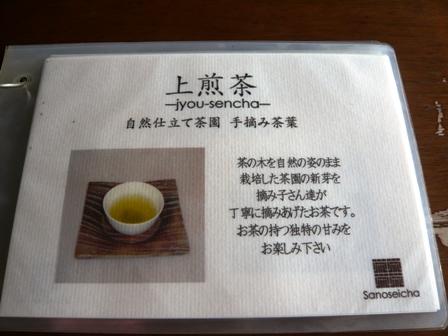 佐野製茶:メニュー4
