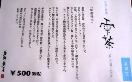 佐野製茶:メニュー5