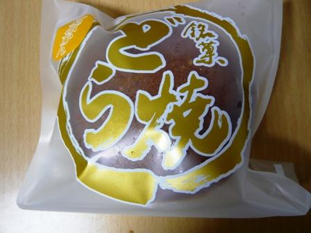 スイート遠藤:生クリームどら焼;夏みかん1