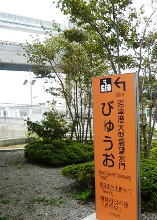 沼津港:びゅうお1