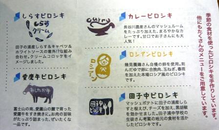 静岡パンまつり:フジヤマピロシキ;パンフ2