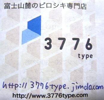 静岡パンまつり:フジヤマピロシキ;パンフ3