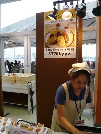 静岡パンまつり:フジヤマピロシキ2