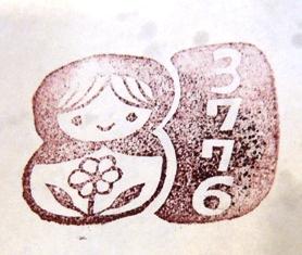 静岡パンまつり:フジヤマピロシキ4