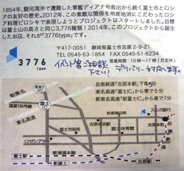 静岡パンまつり:フジヤマピロシキ;パンフ1