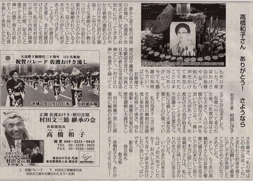 たか高橋和子 h287月 佐渡ジャーナル29号