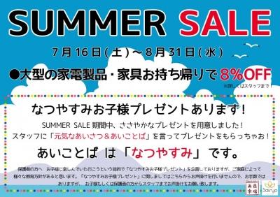 summersale_20160830183903f8d.jpg
