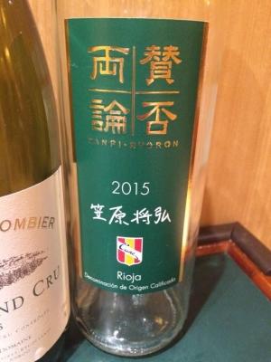 wine1(sanpi).jpg