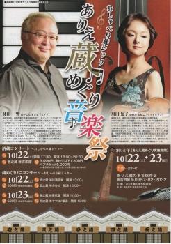 蔵めぐり音楽祭2016