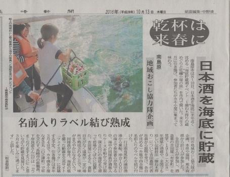 長崎新聞 H281013