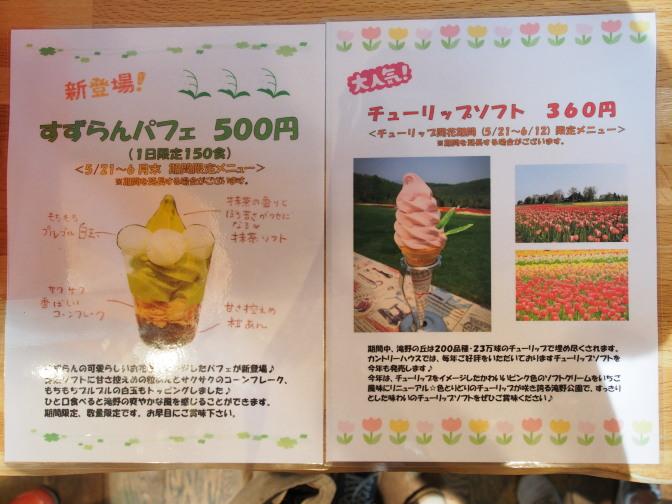 チューリップソフト(360円)
