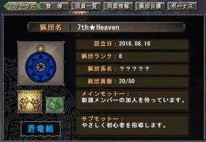 7thHeaven.jpg