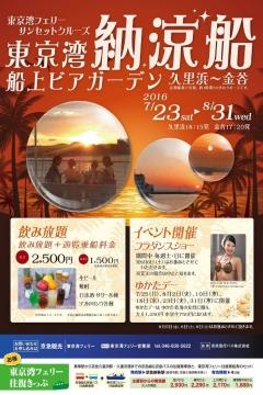 H28082600東京湾フェリー