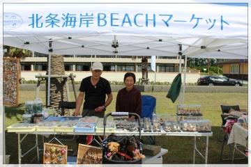H28090411北条海岸BEACHマーケット