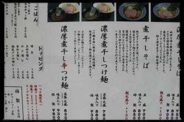 H28092103麺匠濱星
