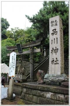 H28092301品川神社
