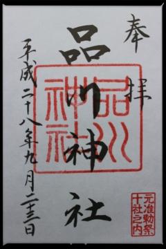H28092312品川神社